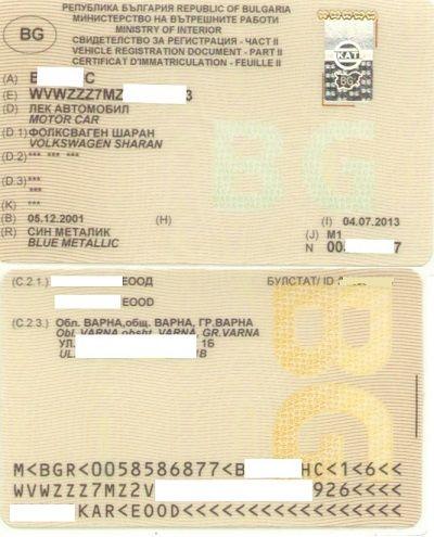 Документы на владение автомобилем в Болгарии