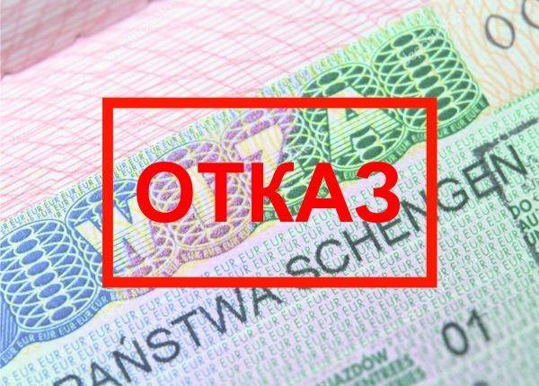 Кому и по какой причине отказывают в Шенгене?